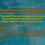 Почему нет холодной воды в Белорецке