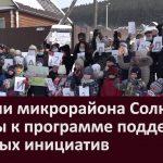 Жители микрорайона Солнечный готовы к программе поддержки местных инициатив