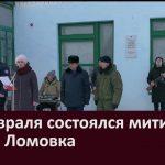 15 февраля состоялся митинг в селе Ломовка