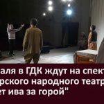 4 февраля в ГДК ждут на спектакль башкирского народного театра Плачет ива за горой