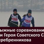 49-е лыжные соревнования памяти Героя Советского Союза А.Г Серебренникова