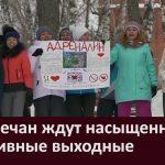 Белоречан ждут насыщенные спортивные выходные