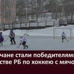 Белоречане стали победителями на первенстве РБ по хоккею с мячом