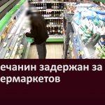 Белоречанин задержан за кражи из супермаркетов