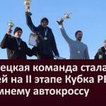 Белорецкая команда стала лучшей на II этапе Кубка РБ по зимнему автокроссу