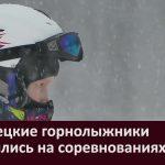 Белорецкие горнолыжники отличились на соревнованиях в Кусе