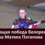 Блестящая победа белорецкого стрелка Матвея Потапова