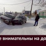 Будьте внимательны на дорогах