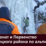 Чемпионат и Первенство Белорецкого района по альпинизму