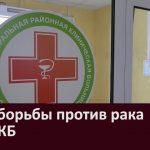 День борьбы против рака в БЦРКБ
