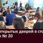 День открытых дверей в столовой школы № 20