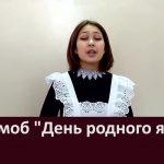 Флешмоб День родного языка
