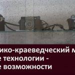 Историко-краеведческий музей новые технологии -  новые возможности