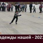 Лед надежды нашей - 2021