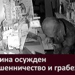 Мужчина осужден за мошенничество и грабеж