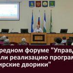 На очередном форуме Управдом обсудили реализацию программы Башкирские дворики