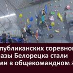 На республиканских соревнованиях скалолазы Белорецка стали вторыми в общекомандном зачете