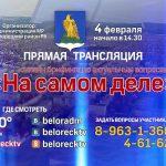 На самом деле в Белорецке 18 февраля. Брифинг по вопросам эпидобстановки, образования, ЖКХ и благоустройства