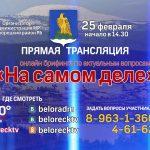 На самом деле в Белорецке 25 февраля. Брифинг по вопросам эпидобстановки, ЖКХ и благоустройства