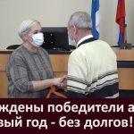 """Награждены победители акции """"В Новый год - без долгов!"""""""