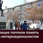 Общегородской митинг возле мемориала воину интернационалисту