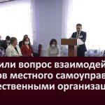 Обсудили вопрос взаимодействия органов местного самоуправления с общественными организациями