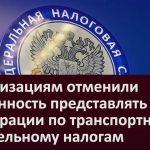 Организациям отменили обязанность представлять декларации по транспортному и земельному налогам
