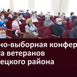 Отчетно выборная конференция Совета ветеранов Белорецкого района