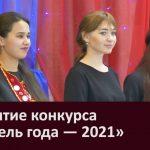 Открытие конкурса «Учитель года — 2021»