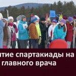 Открытие спартакиады на Кубок главного врача