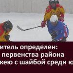 Победитель определен финал первенства района по хоккею с шайбой среди юношей