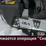 Продолжается операция «Снегоход»