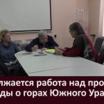 Продолжается работа над проектом «Легенды о горах Южного Урала»