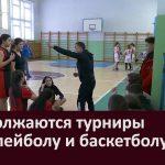 Продолжаются турниры по волейболу и баскетболу