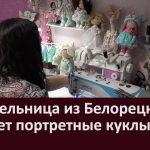 Рукодельница из Белорецка создает портретные куклы