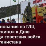 Соревнования на ГЛЦ «Мраткино» к Дню вывода советских войск из Афганистана
