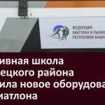 Спортивная школа Белорецкого района получила новое оборудование для биатлона