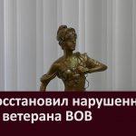 Суд восстановил нарушенные права ветерана ВОВ