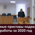 Судебные приставы подвели итоги работы за 2020 год