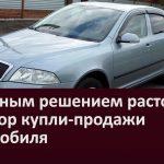 Судебным решением расторгнут договор купли продажи автомобиля