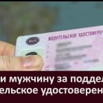 Судили мужчину за поддельное водительское удостоверение
