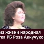 Ушла из жизни народная артистка РБ Роза Аккучукова