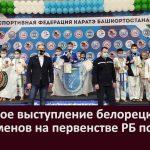Успешное выступление белорецких спортсменов на первенстве РБ по карате