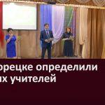 В Белорецке определили лучших учителей