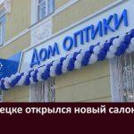 В Белорецке открылся новый салон оптики