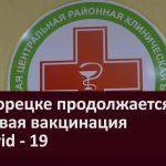 В Белорецке продолжается массовая вакцинация от Covid — 19