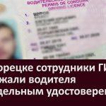 В Белорецке сотрудники ГИБДД задержали водителя с поддельным водительским удостоверением