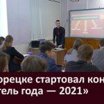 В Белорецке стартовал конкурс «Учитель года — 2021»
