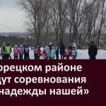 В Белорецком районе пройдут соревнования «Лед надежды нашей»