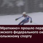 В ГЛЦ «Мраткино» прошло первенство Приволжского федерального округа по горнолыжному спорту